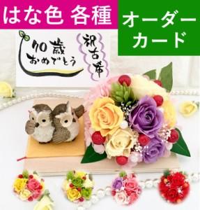 『肩に寄り添うフクロウ』プリザーブドフラワー 還暦祝い 古希 喜寿 米寿 誕生日入学 卒業 米寿 結婚記念日 結婚祝い ホワイトデー