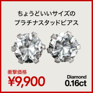 ダイヤモンド ピアス スタッドピアス 0.16ct プラチナ900 品質保証書 日本製 金属アレルギー おしゃれ ジュエリー プレゼント ギフト