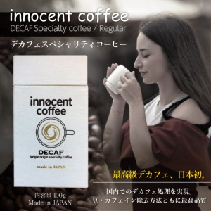 送料無料 日本初!国内デカフェ処理 カフェインレスコーヒー 豆のまま 100g オーガニック スペシャルティコーヒー 有機栽培