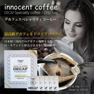 日本初!国内デカフェ処理 カフェインレスコーヒー ドリップバッグ 5杯 オーガニック スペシャルティコーヒー ドリップコーヒー