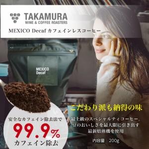 カフェインレスコーヒー 粉タイプ 200g カフェイン99%除去 MEXICOデカフェ オーガニック スペシャルティコーヒー 珈琲