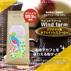 送料無料 有機栽培 カフェインレスコーヒー 粉タイプ 150g カフェイン99%除去 デカフェ オーガニック フェアトレード