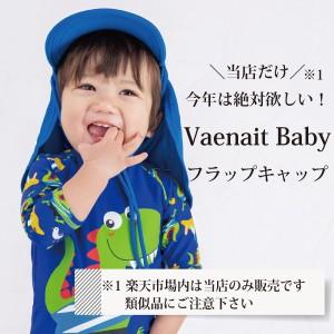 feef1293b2028 ベビー 帽子 uv 日除け 女の子 ブランド 水着 スイムキャップ UPF50+ ...
