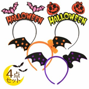ハロウィン 帽子 カチューシャ コスプレ セット かぼちゃ ヘアバンド パーティー 仮装 コウモリ かぶりもの