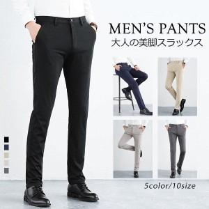 メンズスーツ スーツパンツ パンツ ロングパンツ 長ズボン ビジネススラックス スリム細身パンツ 通勤パンツ スラックス ズボン スーツ
