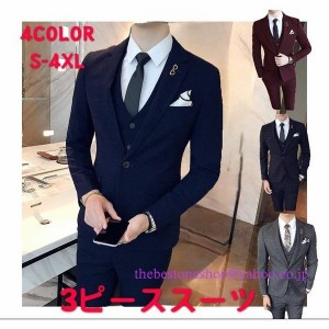 メンズ ビジネススーツ スリーピーススーツ 3ピーススーツ 3点セット メンズスーツセット フォーマル セットアップ 1つボタン 細身 紳士