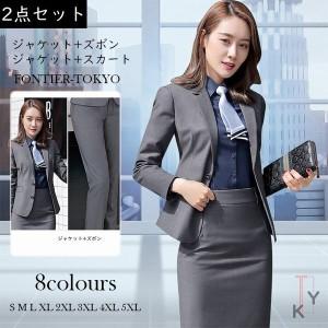 スーツ レディース ビジネス 2点セット パンツスーツ スカートスーツ パンツ スカート ビジネススーツ 仕事 オフィス 通勤 OL
