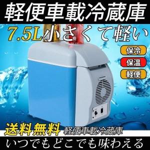 冷温庫 保冷庫 車載冷蔵庫 ミニ車載冷蔵庫 小型車載冷蔵庫 7.5L コンパクト 車載 12v ミニ