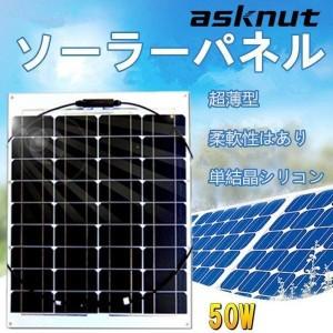 ソーラーパネル 50W ソーラーチャージャー高変換効率 単結晶シリコン フレキシブル 超薄型 屋外照明 テント 車中泊 停電 アウトドア 防災