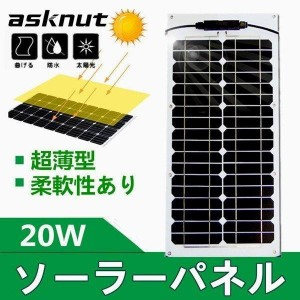 ソーラーパネル 20Wサンパワー 8V単結晶シリコンソーラー 省エネ 防災 持ち運びに便利 高効率 超薄型 柔軟性あり