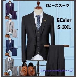 ビジネススーツ スリーピーススーツ 3ピーススーツ 3点セット メンズスーツセット フォーマル セットアップ 細身 紳士服 結婚式 入学式
