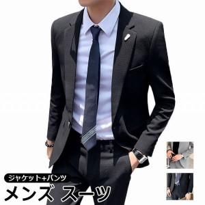 メンズスーツ ビジネススーツ スリムスーツ フォーマル スーツ スタイリッシュスーツ メンズ 秋新作 2点セット 2ピーススーツ セットアッ