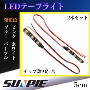 LEDテープライト 5cm SMD 5050チップ 9発 ホワイト ブルー ピンク イルミネーション 黒ベース 2本セット テープLED 間接照明 単色