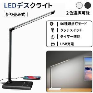 デスクライト LED スタンドライト 卓上ライト おしゃれ タッチパネル式 目に優しい 調光 タイマー機能 折り畳み式 usb 明るい 子供 学習