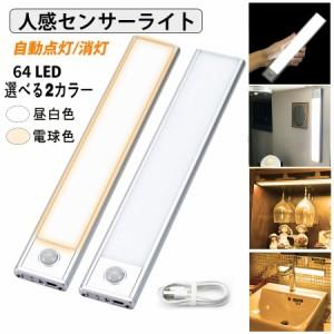 LEDセンサーライト 64LED 人感センサーライト 室内 USB充電式 高感度 超寿命 ledライト 階段ライト 照明 足元灯 屋内 キッチンライト 自