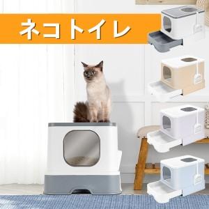 猫 トイレ 猫用トイレ本体 ネコトイレ 大容量 大型 砂の飛び散ら防止 掃除簡単 脱臭抗菌 組み立てしやすい 引き出し付き おしゃれ 人気 5