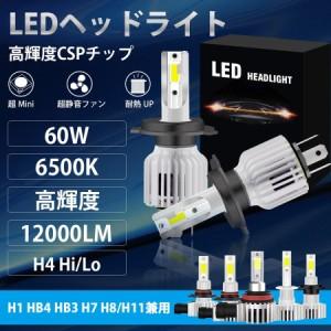 LEDヘッドライト H4lo/hi H1 HB4 HB3 H7 H8/H11 LEDフォグランプ CSPチップ採用 12V 無極性 60W 12000LM 車検対応 冷却ファン付き 2個