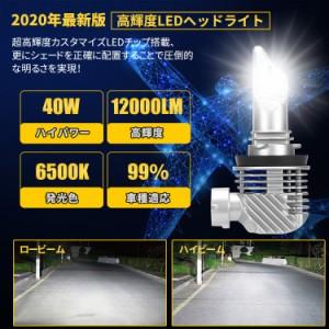 led ヘッドライト 高輝度 H8/H11/H16 HB3 HB4 ファンレス LEDバルブ 12000LM 6500K 40W 12V/24V車対応 新車検対応 ホワイト 2個セット