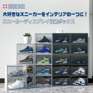 シューズボックス クリア スニーカー 収納 ケース 横型 コレクション クリアシューズケース 靴収納 透明 下駄箱 靴箱 シューズ 積み重ね