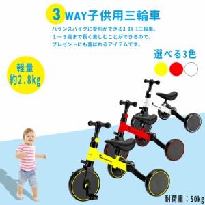 三輪車 1歳〜5歳 3WAY 変形バイク 3輪車 バランスバイク ベービーワーカーバイク キッズスクーター 乗り物 おもちゃ 子供 軽量2.8kg