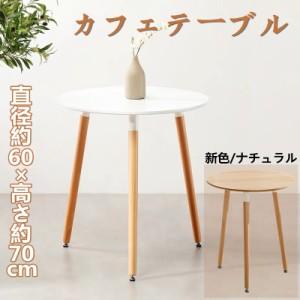 ダイニングテーブル おしゃれ 丸型 単品 カフェテーブル 北欧風 円形 直径60cm ホワイト 一人暮らし