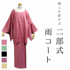 雨コート 着物 二部式 セパレート フリーサイズ 雨 着物コート 雨コート 二部式 巻きスカート 特集