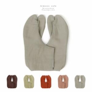 麻無地 カラー足袋 5色 日本製 4枚こはぜ ナチュラルカラー くすみカラー 洒落用 麻 足袋