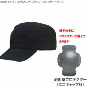 防災用キャップ IZANO CAP ブラック(スタンダードタイプ)( 帽子 防災グッズ 防災用品 非常用品 防災 キャップ 災害 グッズ 災害用 緊急