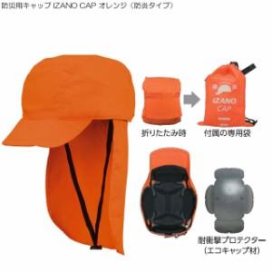 防災用キャップ IZANO CAP オレンジ(防炎タイプ)(防災グッズ 防災用品 非常用品 帽子 セール)