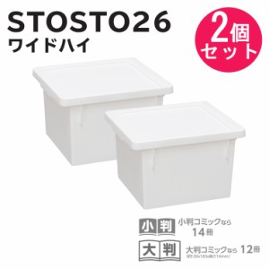 お買い得な2個セット コミック収納ケース ストスト26 ワイドハイ ( 日本製 国産 透けない 収納ボックス 普通コミック 大判コミック ケー