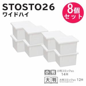 お買い得な8個セット コミック収納ケース ストスト26 ワイドハイ ( 日本製 国産 透けない 収納ボックス 普通コミック 大判コミック ケー
