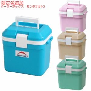 送料無料 クーラーボックス モンタナ #10( 小型 おしゃれ かわいい クラーボックス ミニ ミニクーラーボックス 保冷ボックス クーラー