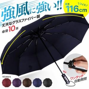 折り畳み 傘 メンズ 軽量 丈夫 大きい 116? 丈夫 10本骨 折れにくい ワンタッチ 開閉 折りたたみ 傘 おりたたみ 傘 晴雨兼用 雨天兼用