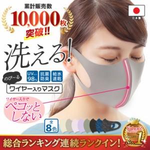 マスク 日本製 春夏 接触冷感 洗える 立体 男性 女性用 子供 小さめ 大きめ メーカー ブランド 洗えるマスク 日本製抗菌