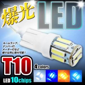 T10 LED バルブ ウェッジ球 1球売り SAMSUNG製 7020 10連 ポジションランプ ナンバー灯