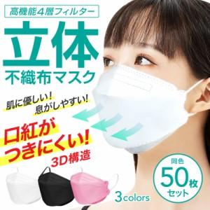 韓国マスク kf94 50枚 セット 不織布マスク 血色カラー 血色マスク  小さめ くすみカラー 立体 使い捨て ピンク レディース 子供 曇らな