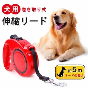 犬用リード ペットリード 伸縮リード 巻き取り式ドッグリード 自動巻き ペット牽引ロープ ペット用品 ワンタッチ 牽引縄 ドッグ 猫用 小