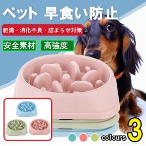 フードボウル 犬用食器 お皿 ペット用品 ドッグ 食器 猫 犬の皿 お皿 早食い防止 丸飲み スローフード ダイエットグッズ 食べ過ぎ