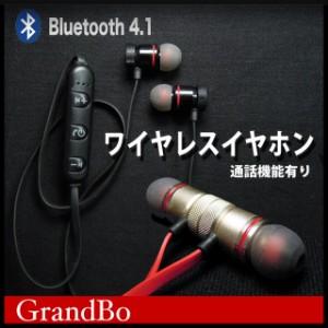 ワイヤレスイヤホン 両耳 iPhone8,iPhoneX対応 高音質ブルートゥース Bluetooth コードレスイヤホン ワイヤレス メタル