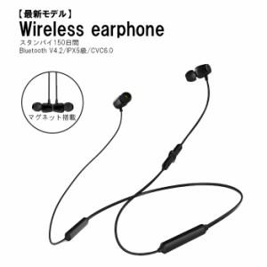 Bluetooth イヤホン ブルートゥース イヤホン ネックバンド iPhone アンドロイド 対応 ワイヤレス Bluetooth4.2 最新モデル 送料無料(一