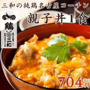 地鶏 鶏肉 三和の純鶏名古屋コーチン親子丼1食 創業明治33年さんわ 鶏三和