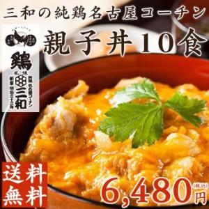 地鶏 鶏肉 送料無料 お得な大容量 三和の純鶏名古屋コーチン親子丼10食セット 創業明治33年さんわ 鶏三和