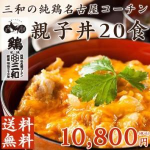 地鶏 鶏肉 送料無料 お得な大容量 三和の純鶏名古屋コーチン親子丼20食セット 創業明治33年さんわ 鶏三和
