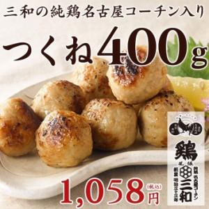 地鶏 鶏肉 三和の純鶏名古屋コーチン入りつくね400g 創業明治33年さんわ 鶏三和