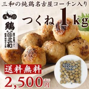 送料無料 三和の純鶏名古屋コーチン入りつくね1kg 創業明治33年さんわ 鶏三和 地鶏 鶏肉