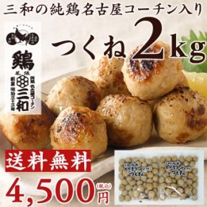 送料無料 三和の純鶏名古屋コーチン入りつくね2kg 創業明治33年さんわ 鶏三和 地鶏 鶏肉
