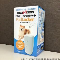 パッドロッカー PadLocker ポット本体(専用カートリッジ1個付き) 0666594200624 【ゴミ箱 ごみ箱 ダストボックス 消臭 ペットシーツ
