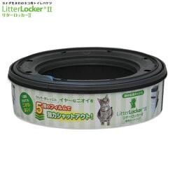 リターロッカーII LitterLocker II 専用カートリッジ 1個