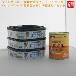 パッドロッカー 専用取替えカートリッジ 3個+ペッツバリュー 鶏頭缶水煮(15個入)(約800g)セット