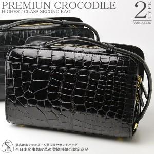 25606c738e8f セカンドバッグ セカンドバック メンズ バッグ ダブルファスナー 本クロコダイル革 ワニ 鰐 最高級国産